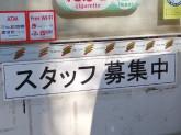 セブン-イレブン 国立富士見台四丁目店にてスタッフ募集中!