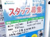 ファミリーマート 富士見台二丁目店でスタッフ募集中!