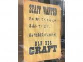 【BAR BER CRAFT】理容店スタッフ募集中!