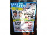 キッチンオリジン 谷保店◆店舗スタッフ◆時給1000円~
