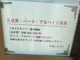 フレンチレストラン★『テガーレ』でスタッフ募集中!