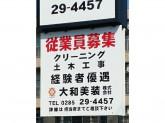 大和美装株式会社でスタッフ募集中!