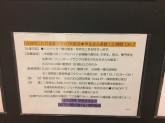 マクドナルド 札幌アピア店