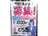 クリーニング ホワイト急便 台東1丁目店でアルバイト募集中!