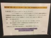 PRONTO(プロント) 札幌駅地下街店
