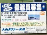 大山タクシー交通で乗務員募集中!