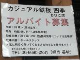 カジュアル鉄板 四季 あびこ店でスタッフ募集中!
