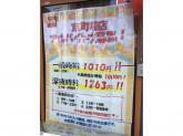 なか卯 京町堀店