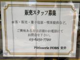 Patisserie FOBSで接客販売スタッフ募集中!