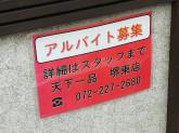 天下一品 堺東店