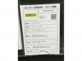 ムラサキスポーツ イオンモール堺鉄砲町店