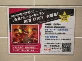 焼肉の牛太でホール・キッチンスタッフ募集中!