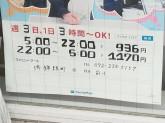 ファミリーマート 堺錦綾町店でアルバイト募集中!
