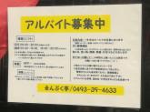 まんぷく亭 東松山店