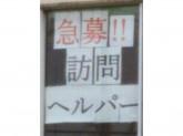 【急募】永田整形外科 訪問ヘルパーさん募集中!