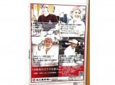 讃岐うどんの金比羅製麺 神戸青木店でアルバイト募集中!