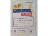 ライフ 浜甲子園店スタッフ募集☆一緒に働きましょう!