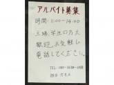 海鴎舫(かもえぼう)