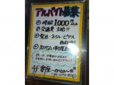 郷土宴座 enza 上本町店