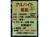 加賀屋 西船橋◆フリーター・主婦・学生大歓迎☆彡