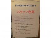 STANDARD COFFEE LAB(スタンダードコーヒー ラボ)