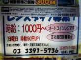 生鮮市場アキダイ 荻窪店でレジスタッフ募集中!