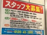 カラオケ館 ◆店舗スタッフ◆週2~/4h~OK!