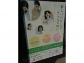 営業経験のある方☆『日本生命保険』で働きませんか?