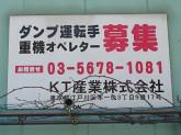 KT産業株式会社 奥戸事業所でスタッフ募集中!