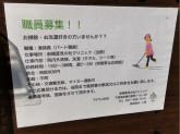 船橋夏見の杜クリニックの清掃スタッフ募集!