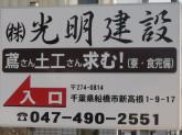 株式会社 光明建設で鳶・大工募集中!