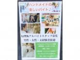 名古屋手作り体験のLITAでアルバイト募集中!