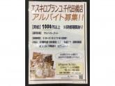 esquilo branco.(エスキロブランコ.) 千代田橋店