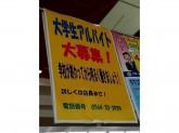 スーパーやまのぶ 矢作店