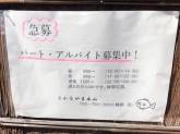さかなやま 本山店でアルバイト募集中!