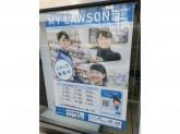 ローソン 北習志野駅前店でスタッフ募集中!