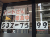 半田屋 西線南七条店
