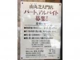 由丸 芝大門店で洗い場・調理補助・接客スタッフ募集中!