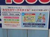 【ファミリーカット1000】理・美容師さん(正)(パ)(ア)