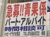 ハッピーテラダ 伏見店 店舗スタッフ募集中★