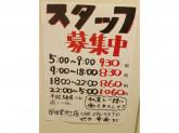 ファミリーマート 早田栄町店でアルバイト募集中!