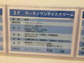 サーティワンアイスクリーム アリオ札幌店