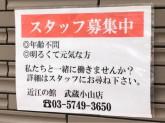 年齢不問!!◆近江の館 武蔵小山店◆スタッフ募集中