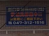 新日東警備保障 株式会社で警備員募集中!