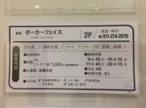 POKER FACE(ポーカーフェイス) 札幌店