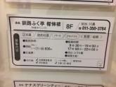釧路ふく亭 櫂梯楼 パルコ店