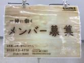 カインズスーパーセンター 小千谷店