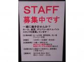 兎月(とげつ) 本店でアルバイト募集中!