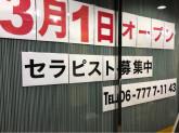 RELXLE 千種区池下店でオープニングスタッフ募集中☆