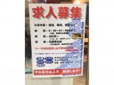 寿司処じんごろう マーサ21店でアルバイト募集中!